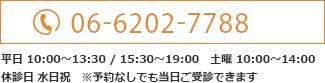 お問い合わせ電話番号 06-6202-7788