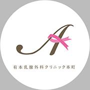 本 本町 外科 クリニック 有 乳腺