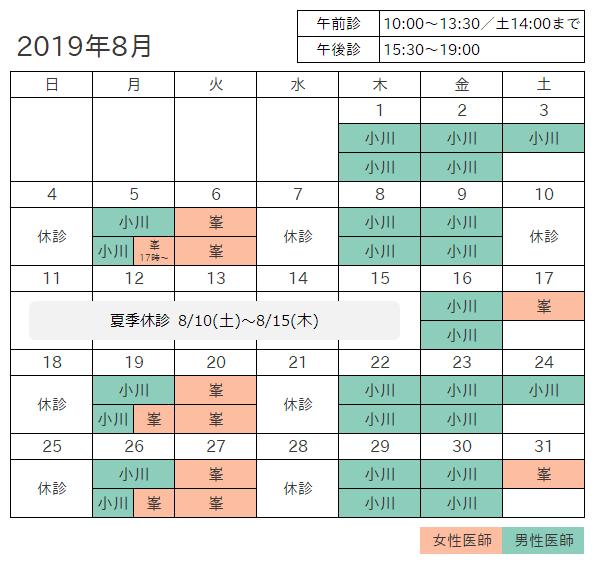 本町201908