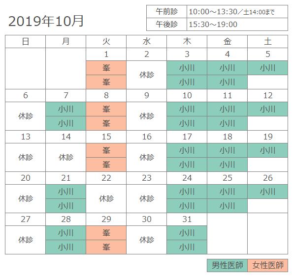 本町201910