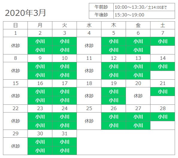 本町202003