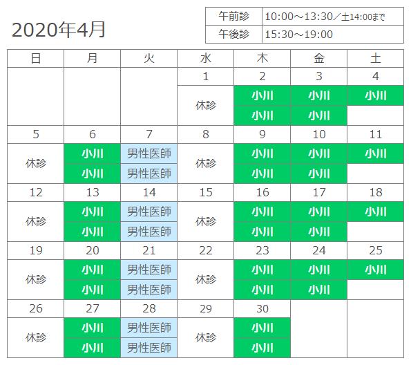 本町202004